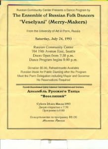 Concert by Musicians from Perm, Russia, 1993