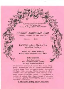Autumn Ball 1994