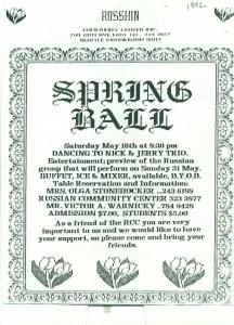 Spring Ball 1992