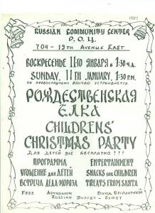 Yolka Party 1987