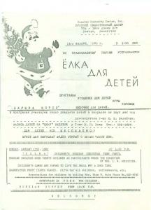 Yolka Party 1980