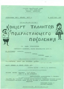 Day of Russian Culture 1977