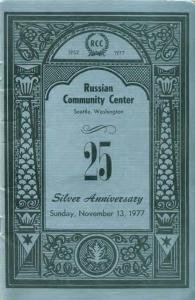 Silver Anniversary Program 1977